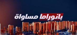 بانوراما مساواة: يافا... لجنة الوقف تستعيد أراض بعد نضال طويل وتخصصها لخدمة السكان العرب