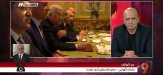 لماذا اختار الرئيس الفلسطيني فرنسا كزيارة اولى بعد قرارالجمعية العامة ؟! سلمان الهرفي،17-12-22