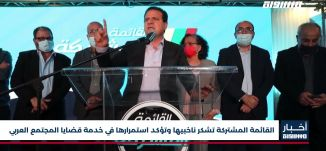 أخبار مساواة: القائمة المشتركة تشكر ناخبيها وتؤكد استمرارها في خدمة قضايا المجتمع العربي