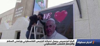 البابا فرنسيس يرسل تحياته للرئيس الفلسطيني ويتمنى السلام والازدهار للشعب الفلسطيني