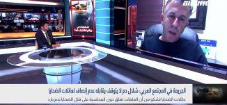بانوراما مساواة: الجريمة في المجتمع العربي.. شلال دم لا يتوقف يقابله عدم إنصاف لعائلات الضحايا