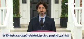 كندا: رئيس الوزراء يعبر عن رأيه حول الاحتجاجات الأمريكية بصمت لمدة 20 ثانية،بانوراما مساواة،07.06.20