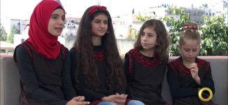 مشاركة فرقة فتافيت Palestine our home land - فاطمة خطيب والاطفال - #صباحنا_غير- 14-10
