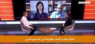 حوار الساعة : رضا جابر.. مراحل تطور ظاهرة العنف والجريمة تمتد على ثلاث مراحل