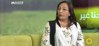 وضع النساء الدرزيات في مجتمعنا العربي ، بديعة نكد خنيفس،صباحنا غير، 2-5-2018،قناة مساواة الفضائية