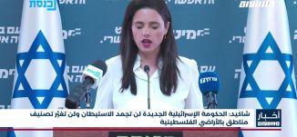 أخبار مساواة : شاكيد .. الحكومة الإسرائيلية الجديدة لن تجمد الاستيطان