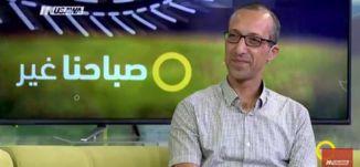 أسعار الوقود وغلاء المعيشة - هاني نجم  - صباحنا غير- 21.9.2017 - قناة مساواة الفضائية