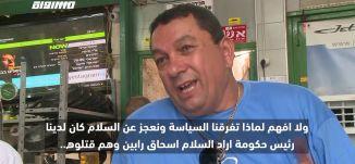 جولة في حي هاتفكا  - احد اكثر الأحياء اكتظاظا باليهود الشرقيين ،13،#ميعاد
