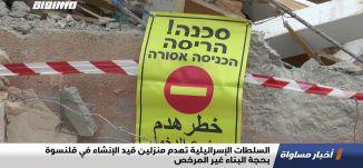السلطات الإسرائيلية تهدم منزلين قيد الإنشاء في قلنسوة بحجة البناء غير المرخص،اخبارمساواة،18.02.21