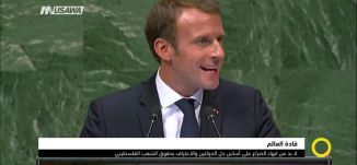 خطاب ترامب: مهاجمة الأمم المتحدة والقانون الدولي ويعتبر الجنائية الدولية غير شرعي،صباحنا غير ،26-9