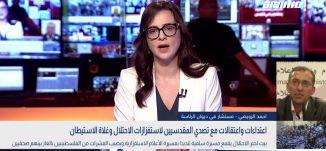 بانوراما مساواة: الاحتلال يعتدي على الفلسطينيين في القدس مع مرور مسيرة الأعلام الاستفزازية