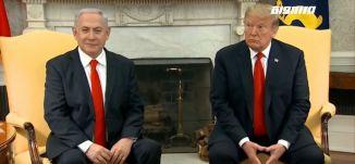 صفقة القرن وتأثيرها على الانتخابات في إسرائيل ،الكاملة،أكتواليا،04.02.20،مساواة