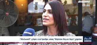 """أخبار مساواة : مشروع """"حيفا مدينة مشتركة"""" يعقد مؤتمرا تحت عنوان """"المساءلة"""""""