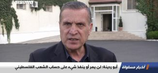 أبو ردينة: لن يمر أو ينفذ شيء على حساب الشعب الفلسطيني،اخبارمساواة،24.10.2020،مساواة