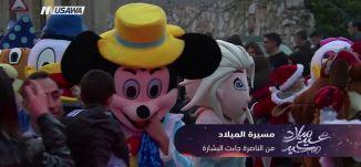 تقرير - مسيرة الميلاد .. من الناصرة جاءت البشارة - نورهان أبو ربيع، 25.12.2017 - مساواة
