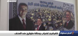 كفرقرع: إضراب وحالة طوارئ ضد العنف ، تقرير،اخبار مساواة،30.10.2019،قناة مساواة