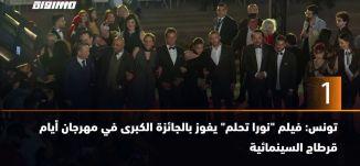 """60 ثانية -تونس: فيلم """"""""نورا تحلم"""""""" يفوز بالجائزة الكبرى في مهرجان أيام قرطاج السينمائية ،05.11"""
