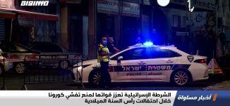 الشرطة الإسرائيلية تعزز قواتها لمنع تفشي كورونا خلال احتفالات رأس السنة الميلادية،اخبارمساواة،31.12