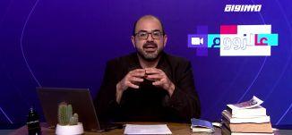 برنامج عالزووم : عام على الاعلام في ظل كورونا