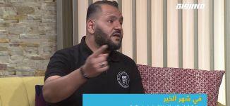 في شهر الخير: مبادرة شباب الخير للسنة السابعة على التوالي،شريف علي،صباحنا غير،21.5.2019،قناة مساواة