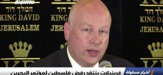 غرينبلات ينتقد رفض فلسطين لمؤتمر البحرين،اخبار مساواة 21.5.2019، قناة مساواة