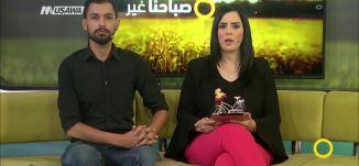 الأمم المتحدة تطالب إسرائيل بفتح معبر كرْم أبو سالم،صباحنا غير، 12-7-2018- قناة مساواة الفضائية