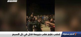 غضب عارم عقب جريمة قتل في تل السبع،اخبار مساواة 05.11.2019، قناة مساواة