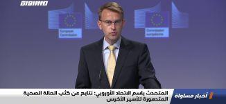 المتحدث باسم الاتحاد الأوروبي: نتابع عن كثب الحالة الصحية المتدهورة للأسير الأخرس،اخبارمساواة،31.10