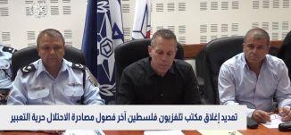 تمديد إغلاق مكتب تلفزيون فلسطين آخر فصول مصادرة الاحتلال حرية التعبير،تقرير،بانوراما مساواة،11.05.20