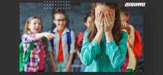 هل مربينا يمتلكون الأدوات لمواجهة تنمر الأطفال؟،الكاملة،المحتوى ،09-09-2019،مساواة