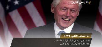 انتخاب بيل كلينتون رئيسآ للولايات المتحدة  - ذاكرة في التاريخ  - في مثل هذا اليوم - 3.11.2017