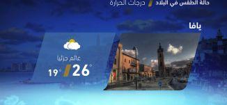حالة الطقس في البلاد - 11-10-2017 - قناة مساواة الفضائية - MusawaChannel