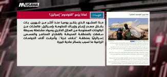 """موقع عرب 48 :لماذا يزعج """"الكوندوم"""" إسرائيل؟،مترو الصحافة،26.6.2018، قناة مساواة الفضائية"""