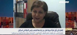 إلهام خازن أول امرأة عربية تعلن عن ترشحها لمنصب رئيس الدولة في اسرائيل،بانوراما مساواة،20.12.2020