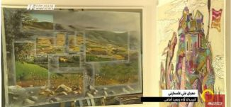تقرير - معرض فني فلسطيني - قريبٌ لا أراه وبعيدٌ أمامي  - بليغ صلادين - صباحنا غير -15.10.2017