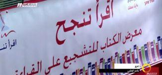 تقرير - الكتاب أساس المعرفة ..الأطفال والنساء أكبر رواد معرض الكتاب في رهط، ياسر العقبي،  12.1.2018