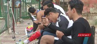 لاعبو كرة قدم بساق واحدة  في مصر  -view finder 5-1-2018 -  قناة مساواة الفضائية