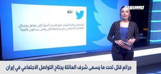 جرائم قتل تحت ما يسمى شرف العائلة يجتاح التواصل الاجتماعي في إيران،بانوراما مساواة،18.06.20
