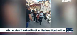 أخبار مساواة: دير الأسد .. إصابات في مواجهات مع الشرطة الإسرائيلية إثر اقتحام حفل زفاف