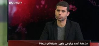 عرب 48 :  مداهمات واعتقالات بالضفة والاحتلال يواصل ملاحقة جرار بجنين ، مترو الصحافة،5.2.2018