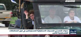 أخبار مساواة: دعوات للتصدي للمسيرات الاستفزازية للمستوطنين في قرى المحافظات الفلسطينية الاثنين