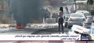 أخبار مساواة:  5 إصابات بالرصاص والعشرات بالاختناق خلال مواجهات مع الاحتلال في بيتا جنوب نابلس