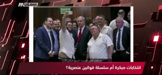وفا : الاحتلال يصيب رئيس مجلس قروي اللبن بالرصاص،مترو الصحافة،15-10-2018،قناة مساواة الفضائية