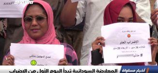 المعارضة السودانية تبدأ اليوم الأول من الإضراب،الكاملة،اخبار مساواة ،29-5-2019،مساواة