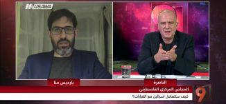 '' في هذه المرحلة لا يمكن أن تقام دولة فلسطينية  ويجب يكون هناك حلول وسط '' ،يؤاب شطيرن،16.1.2018