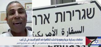 منظمات يسارية عربية ويهودية تحشد لتظاهرة ضد الضم السبت في تل أبيب،منصور دهامشة،بانوراما مساواة،2.6