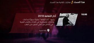 آذار الثقافة 2018 - فعاليات ثقافية هذا المساء -11-3-  2018 - قناة مساواة الفضائية