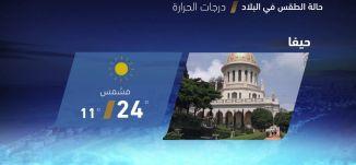 حالة الطقس في البلاد - 12-12-2017 - قناة مساواة الفضائية - MusawaChannel