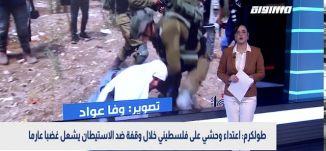 طولكرم: اعتداء وحشي على فلسطيني خلال وقفة ضد الاستيطان يشعل غضبا عارما،بانوراما مساواة،2.9.20.مساواة