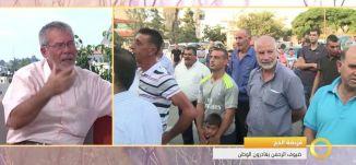 الاستعدادت وانطلاق الحُجاج الى مكة المكرمة - الحاج عبد الرحيم فقرا - #صباحنا_غير- 30-8-2016 - مساواة